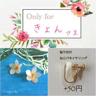きょんさま専用ページ(ピアス)