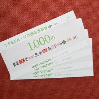 ワタミ(ワタミ)のワタミグループ共通お食事券 12枚 ワタミグループ(レストラン/食事券)