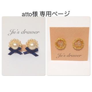 atto様 専用ページ(ピアス)