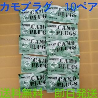 【即購入OK】【最安値】【即日発送】moldex カモプラグ 10ペア 耳栓(日用品/生活雑貨)