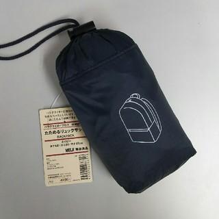 MUJI (無印良品) - 新品 無印良品 パラグライダークロス たためるリュックサック・ネイビー