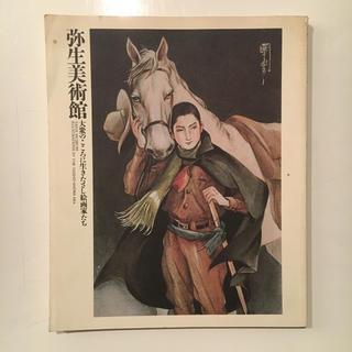 弥生美術館 大衆のこころに生きたさし絵画家たち(アート/エンタメ)
