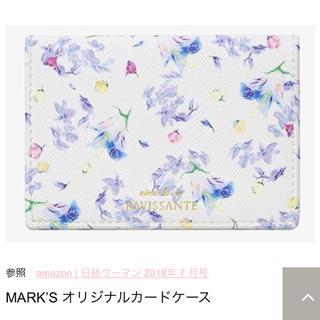 日経ウーマン 付録 MARK'S カードケース
