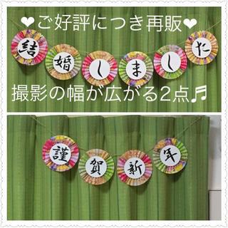【2点セット】❤︎大人気❤︎和装ガーランド(雑貨)