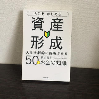 幻冬舎 - 資産形成 ビジネス書