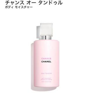 シャネル(CHANEL)のシャネル チャンス ボディ用乳液(ボディローション/ミルク)