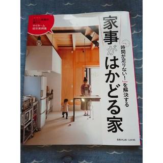 sold out!!「時間が足りない!」を解決する家事がはかどる家(住まい/暮らし/子育て)