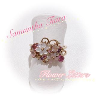 サマンサティアラ(Samantha Tiara)の最終お値下げ!!フラワーレターズ リングセット(リング(指輪))
