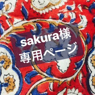 マライカ(MALAIKA)のsakura様*専用ページ(ロングワンピース/マキシワンピース)