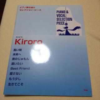 ピアノ弾き語りセレクション・ピース(song by Kiroro)(ポピュラー)