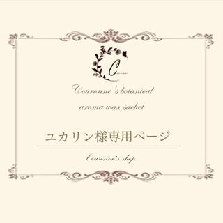 【ユカリンサマ専用ページ】アロマキャンドル(アロマ/キャンドル)