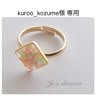 kuroo_kozume様 専用ページ(リング)