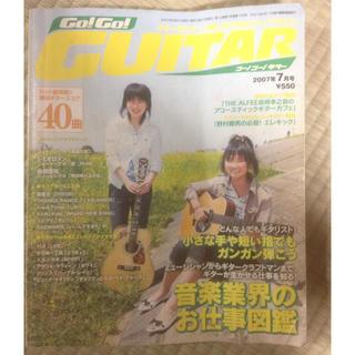 ギタースコア Go!Go!Guiter 2007年7月号(ポピュラー)