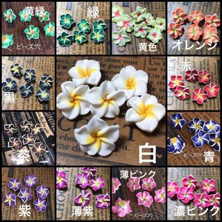 20個選んで♡プルメリアお花のクレイビーズ(各種パーツ)