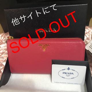 プラダ(PRADA)のPRADA 長財布 新品・正規品(財布)
