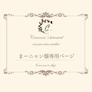 【まーニャン様専用ページ】アロマワックスサシェ (アロマ/キャンドル)