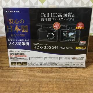コムテック ドラレコ HDR-352GH 新品未開封