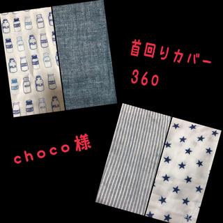 choco様☆専用 エルゴ360  抱っこ紐首回りカバー(外出用品)