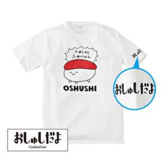 シマムラ(しまむら)のおしゅしTシャツ🍣(Tシャツ/カットソー(半袖/袖なし))