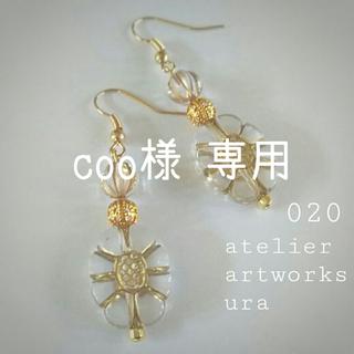 coo様 専用☺︎(ピアス)