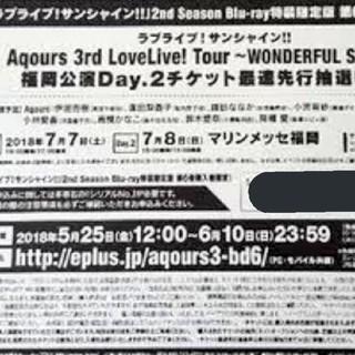 Aqours 3rd Live Tour 福岡公演 Day2最速先行抽選申込券(声優/アニメ)