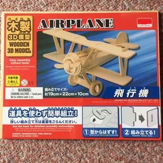 双発飛行機  木製3D模型 道具を使わず簡単組み立て‼️(模型/プラモデル)