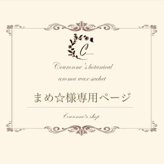 【まめ☆様専用ページ】アロマワックスサシェ (アロマ/キャンドル)