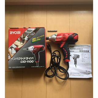リョービ(RYOBI)のRYOBI インパクトドライバ CID-1100(工具/メンテナンス)