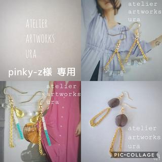 pinky-z様 専用☺︎(ピアス)