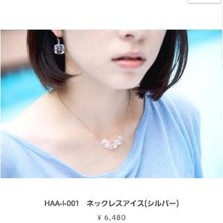 ハリオ(HARIO)のhario アイスネックレス(ネックレス)