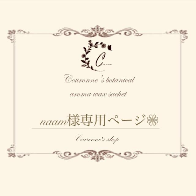 【naam様専用ページ】アロマワックスサシェ  ハンドメイドのインテリア/家具(アロマ/キャンドル)の商品写真