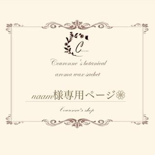 【naam様専用ページ】アロマワックスサシェ (アロマ/キャンドル)