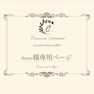 【poon様専用ページ】アロマワックスサシェ (アロマ/キャンドル)