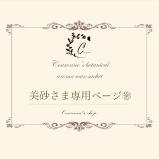 【美砂さま専用ページ】アロマワックスサシェ (アロマ/キャンドル)