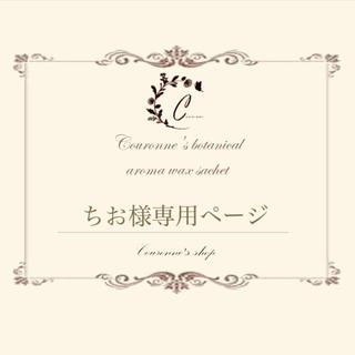 【ちお様専用ページ】アロマワックスサシェ (アロマ/キャンドル)