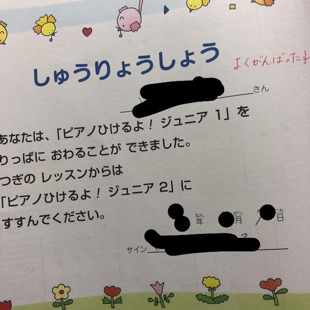 ピアノひけるよ ジュニア1 楽器のスコア/楽譜(童謡/子どもの歌)の商品写真