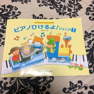 ピアノひけるよ ジュニア1(童謡/子どもの歌)