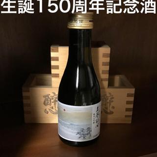 横山大観生誕150周年記念酒 非売品ミニボトル&升セット(ノベルティグッズ)