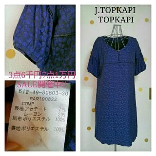 トプカピ(TOPKAPI)の3点6千7点1万セール J.TOPKAPI ボリューム袖刺繍ワンピース(その他)