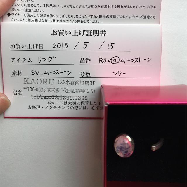 KAORU(カオル)の8/3までKAORU  ムーンストーンシルバーリング レディースのアクセサリー(リング(指輪))の商品写真