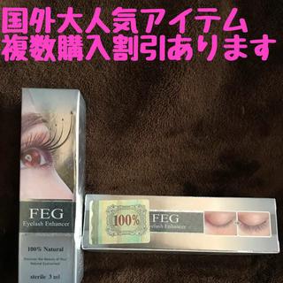 feg 2本専用出品(まつ毛美容液)