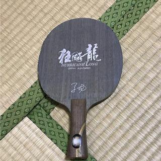 卓球ラケット キョウヒョウ龍(卓球)