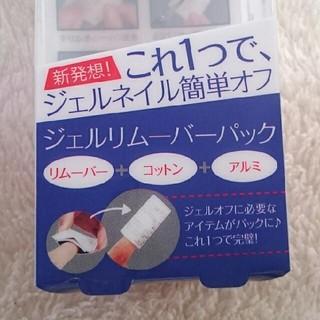 【新品】ジェルネイルリムーバーパック10枚(除光液)
