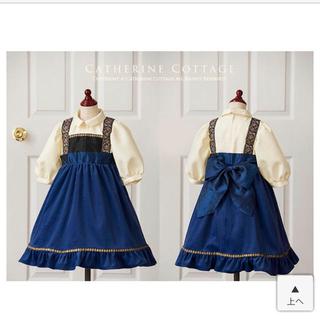 エルサ幼少期 風衣装♡キャサリンコテージ