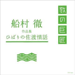 歌の巨匠 船村徹作品集~ひばりの佐渡情話(演歌)