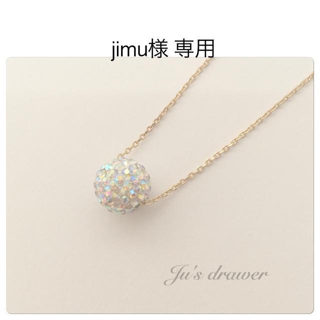 jimu様 専用ページ ハンドメイドのアクセサリー(ネックレス)の商品写真