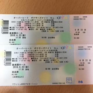 2018.6.22ボクシング後楽園ホール日本SB級タイトルマッチ  ペアチケット(格闘技/プロレス)