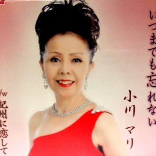CDでお手元に!小川マリ いつまでも忘れないで(演歌)