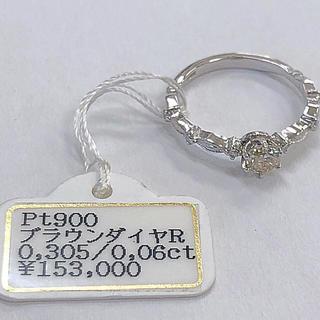 [本物・新品未使用]pt ブラウンダイヤ 0.305ct ダイヤ 10号(リング(指輪))