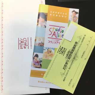 スタジオアリスお宮参り 記念写真撮影券(お宮参り用品)